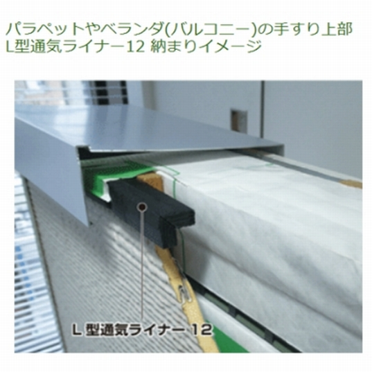 【日本住環境】L型通気ライナー12 | 建材通販なら …